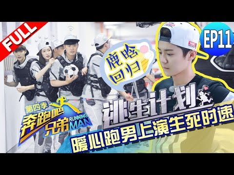 【FULL】《奔跑吧兄弟4》第11期 完整版:暖心跑男上演生死时速 Running Man China S4EP11 20160624 [浙江卫视官方超清1080P]