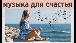 🎼Музыка для обретения счастья и гармонии. Музыка для счастливых и радостных эмоций. Академия ALMA🎼