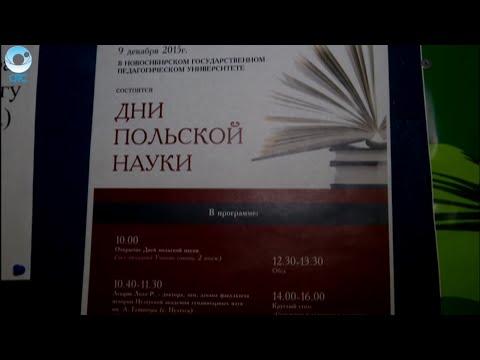 НОВОСИБИРСКИЙ ПЕДАГОГИЧЕСКИЙ КОЛЛЕДЖ 3 в Новосибирске г