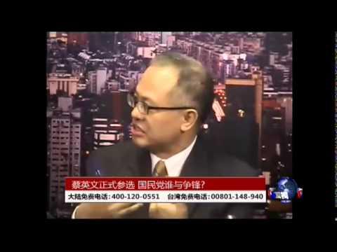海峡论谈:蔡英文正式参选 国民党谁与争锋