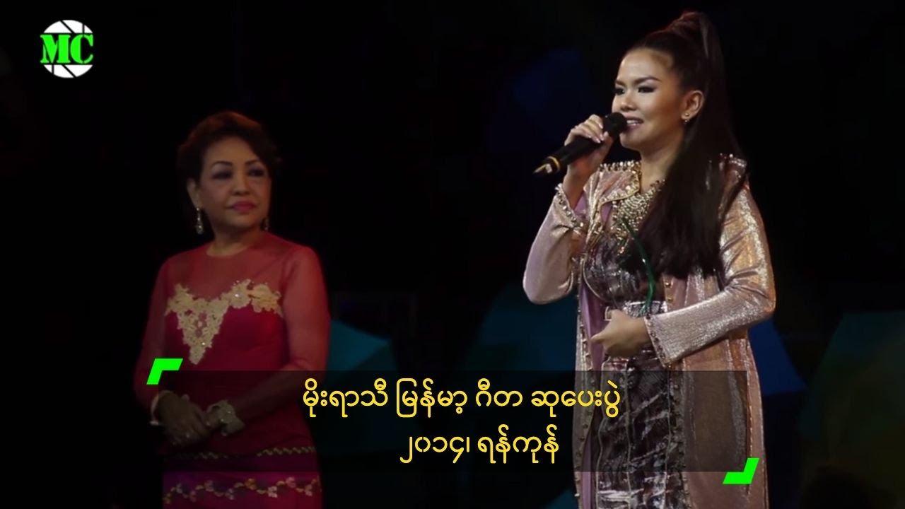 Myanmar Music Video Videos - Metacafe