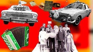 КАК ЖЕНИЛИСЬ И ВЫХОДИЛИ ЗАМУЖ В СССР, В 60Е 70Е И 80Е ГОДЫ