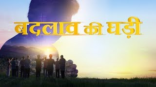 "Hindi Christian Movie | Unveiling Mysteries of the Bible | ""बदलाव की घड़ी"""