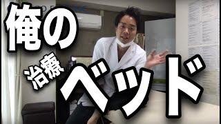 藤井翔悟が使っている治療ベッドの紹介 腰痛 ストレッチ Introducing the treatment bed used by Satoru Fujii