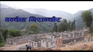 Dhurmus Suntali Rebuild Giranchaur Update 8