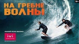 На гребне волны - доступен к просмотру на ivi