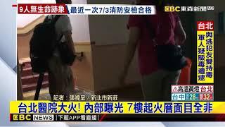最新》台北醫院大火! 內部曝光 7樓起火層面目全非