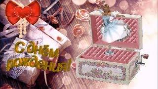 С Днем Рождения, сестра! Музыкальная открытка. От брата