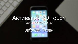 Как включить 3D Touch на «старых» iPhone