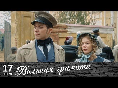 Вольная грамота | 17 серия | Русский сериал