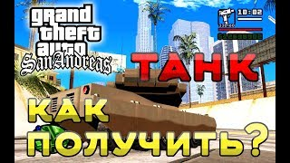 Танк, как получить? GTA San Andreas. How to get a tank in San Andreas?