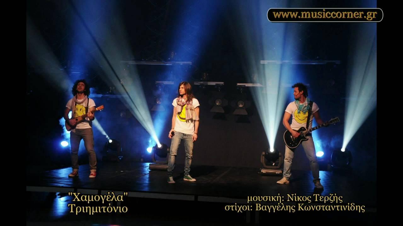 """Τριημιτόνιο - """"Χαμογέλα"""" - Eurovision 2011 / Greek Final - HD - Στίχοι"""