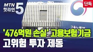 [단독] 고용보험기금, '고위험' 투자 브레이크…상품별 가이드라인 만든다 / 머니투데이방송 (뉴스)