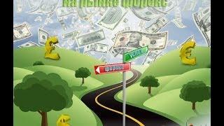Путь к успеху на рынке форекс.