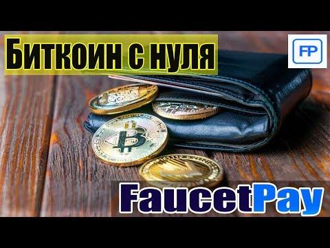 Новый криптовалютный микрокошелек FaucetPay и Краны.