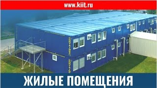 Офисные блок контейнеры CONTAINEX купить. Обзор мобильные здания из блок контейнеров
