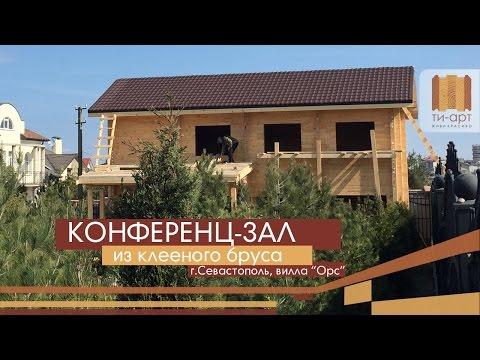 Конференц-зал, клееный брус, Крым, Севастополь, Ти-Арт