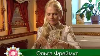 Оля Фреймут Программа