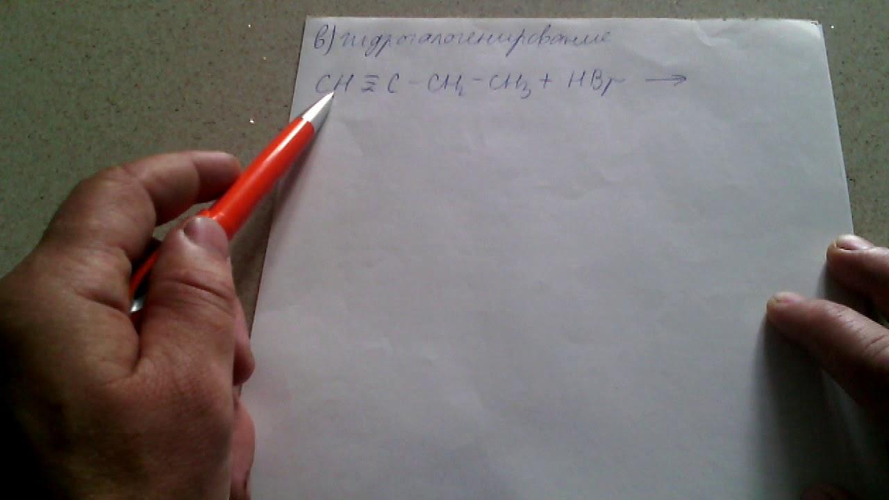 248. Химические свойства алкинов на примере бутина.