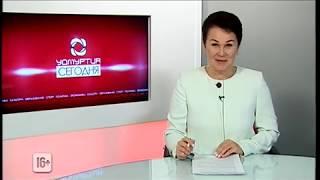 08 10 2019 Моя Удмуртия Инфоканал Новости спорта