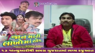 Download Hindi Video Songs - Janu Mari Lakho Ma Ek Releasing on 13 Jan 2017 - JIGNESH KAVIRAJ