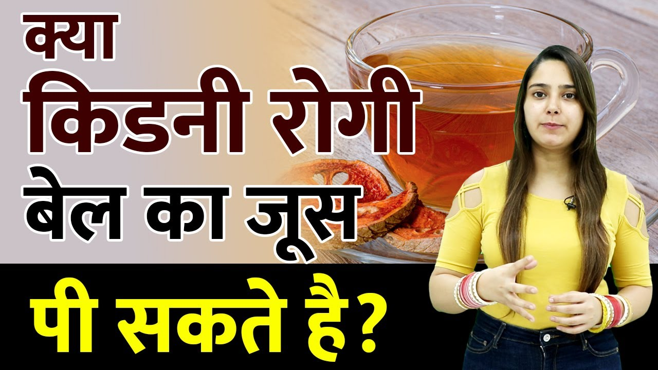 क्या किडनी रोगी बेल का जूस पी सकते है? | Juice for Kidney Patients | EP. 40 Apke Sawal Humare Jawab