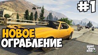 ШЕСТОЕ ОГРАБЛЕНИЕ ДЛЯ GTA ONLINE  GTA Online Doomsday Heist Прохождение На Русском - Часть 1