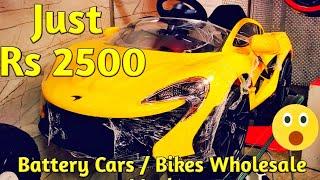Cheap Toy Market In Delhi,kids Battery Car,kids Battery Bike,jhandewalan Toys Market,#toymarket 2018