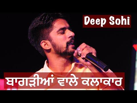 Bagrian Wale Kalakaar   Deep Sohi   Nawab Bagrian   Kil Banda   New Punjabi Songs