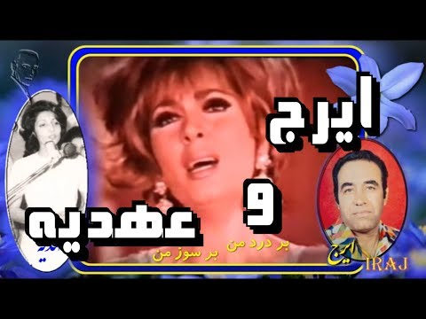 IRAJ, Ahdieh, ♥♥♥ ايرج ـ عهديه « فيلم بهشت دور نيست » فردين ـ فروزان ؛