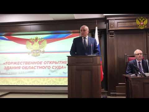Торжественное открытие здания Кемеровского областного суда
