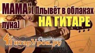"""""""Мама"""" (Плывет в облаках луна) как играть песню на гитаре"""