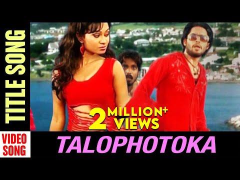 Talophotoka Odia Songs    Talophotoka Title   Video Song   Lubun-Tubun, Abhijit Majumdar