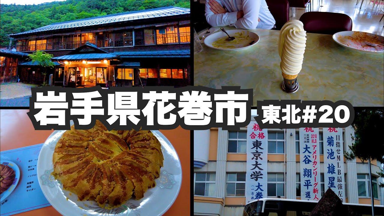 花巻市32歳ひとり旅。大谷翔平が育った街。【東北#20】2021年7月1日〜3日