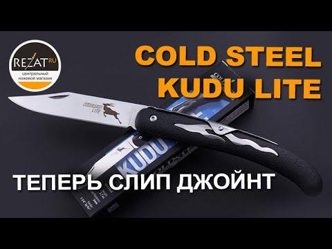 Слип джоинт Cold Steel Kudu Lite - Теперь удобнее! | Обзор от Rezat.ru