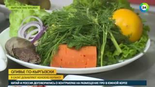 Встречаем старый Новый год: оливье по-кыргызски - МИР24