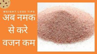 Pink salt Weight loss  खाने में एक चीज करे शामिल और मोटापा करे दूर  Inch Loss Himalayan salt Salt