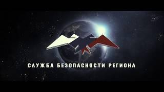 """Короткометражный фильм """"Служба Безопасности Региона"""""""