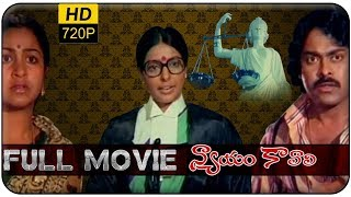 Nyayam Kavali (న్యాయం కావాలి) Full Length Telugu Movie || Chiranjeevi, Radhika, Sharada