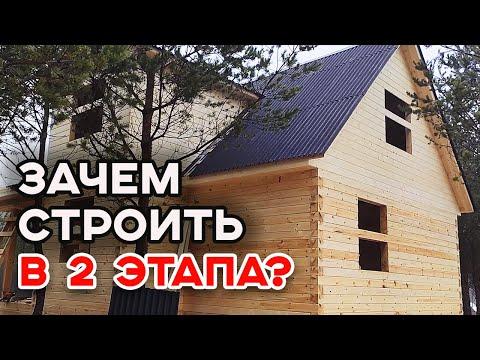 Обзор на дом из профилированного бруса 7.5х9 | Как строить под усадку? смотреть видео онлайн