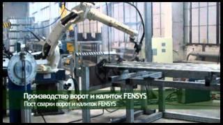Производство заборов FENSYS(, 2011-12-12T10:38:14.000Z)