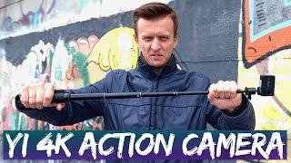 Yi 4k Action Camera: бойся, Гоупро!