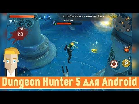 Dungeon Hunter 5 для Android - честный обзор от Game Plan