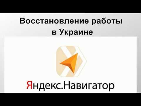 Восстановление работы Яндекс навигатор в Украине