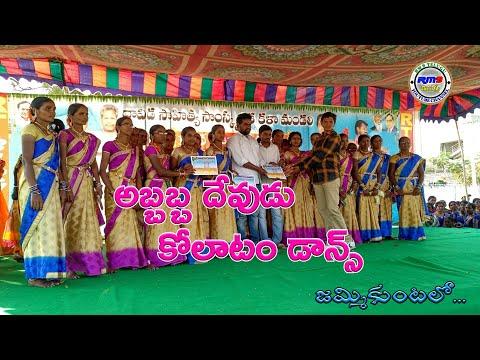 Abbabba Devudu Kolatam Dance In Jammikunta