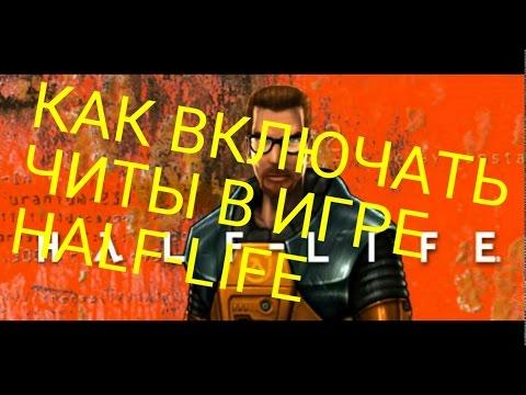 Как включать читы в игре Half-Life 3 /2/1