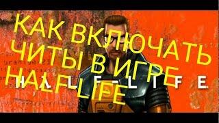 видео Коды для half-life 1.