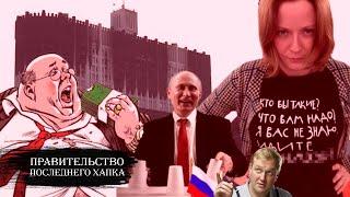 правительство последнего хапка. ПУТЧин - наш генсовет! / РЕАЛЬНАЯ ЖУРНАЛИСТИКА