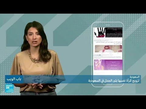تزويج المرأة نفسها يثير الجدل في السعودية • فرانس 24  - 15:57-2021 / 9 / 24