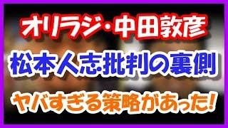 【何様】オリラジ中田敦彦、松本人志批判の裏側がヤバすぎる!! これマ...